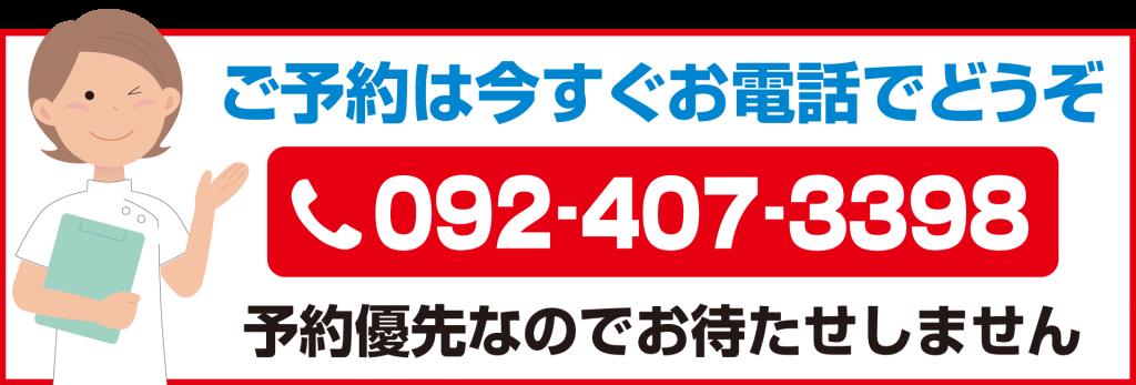 「ご予約は今すぐお電話でどうぞ」TEL 092-407-3398「予約優先なのでお待たせしません」